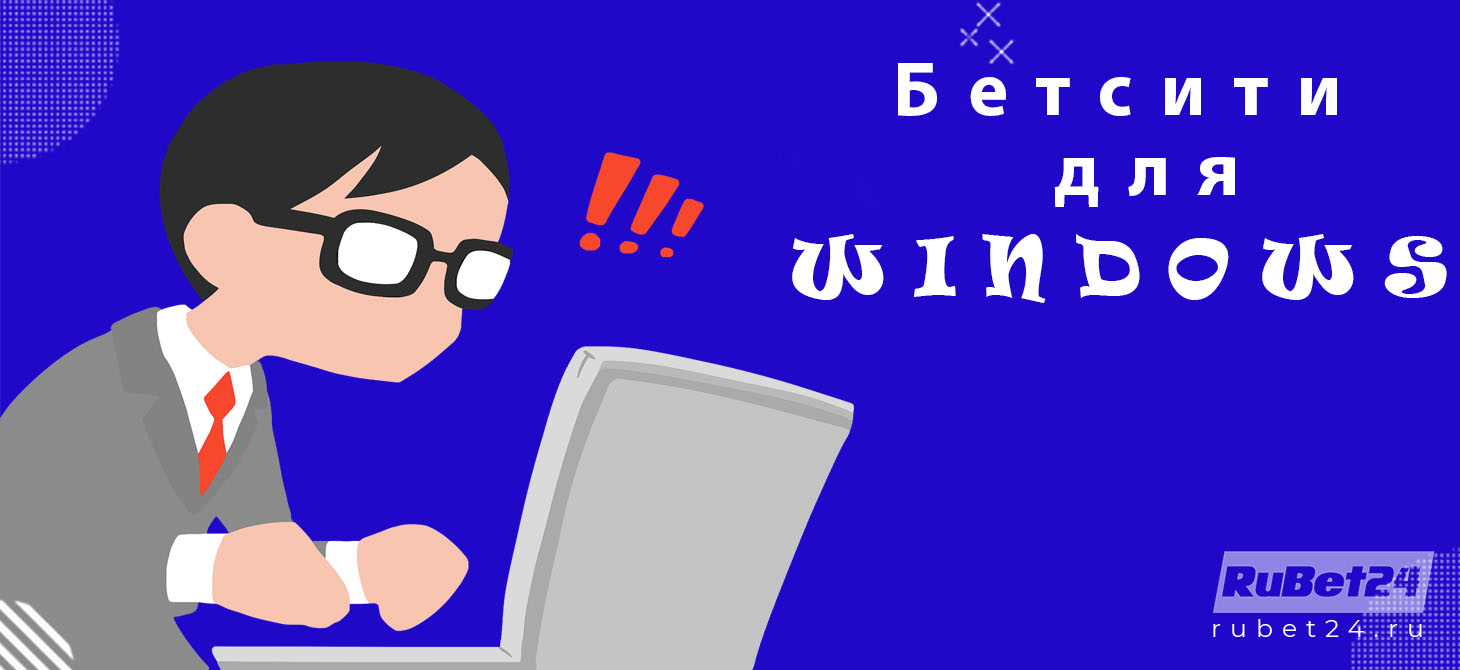 Бетсити на компьютер для Windows